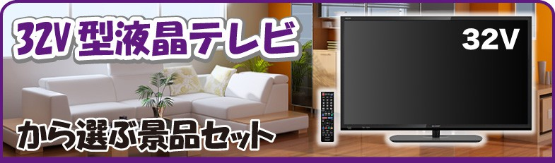 32V型液晶テレビ