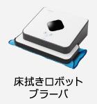 床拭きロボットブラーバ