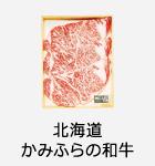 北海道かみふらの和牛