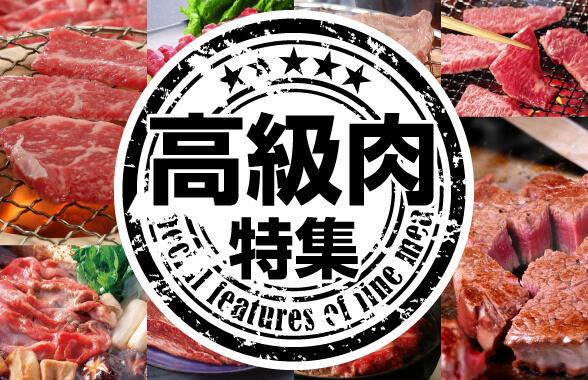 高級肉特集