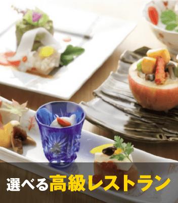 選べる高級レストラン