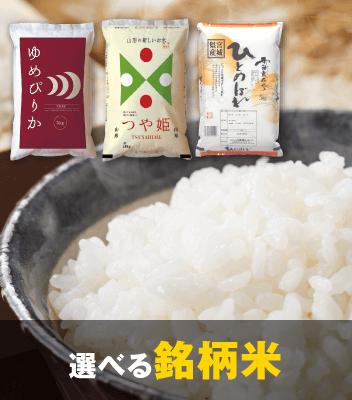 選べる銘柄米