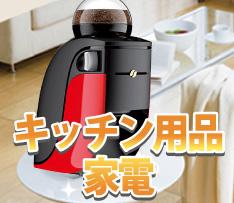 キッチン用品家電