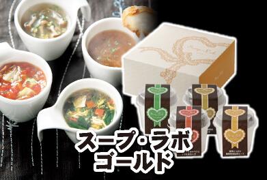 スープ・ラボ ゴールド