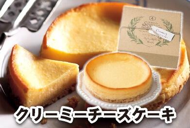 クリーミーチーズケーキ