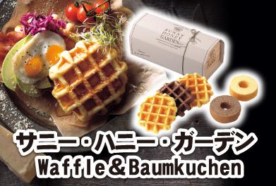 サニー・ハニー・ガーデン Waffle&Baumkuchen
