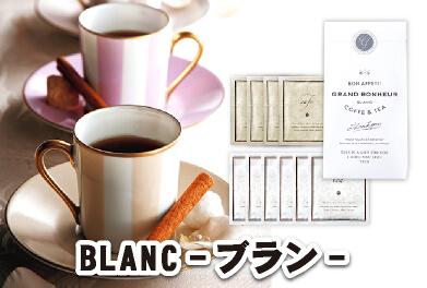 BLANC -ブラン-