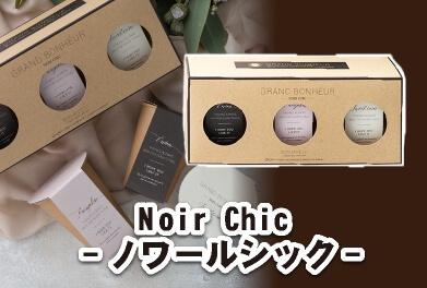 Noir Chic -ノワールシック-