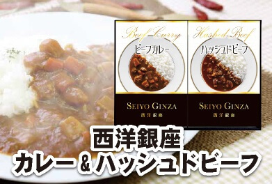 西洋銀座 カレー&ハッシュドビーフ 2食入