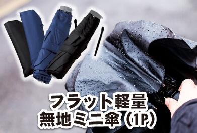 フラット軽量無地ミニ傘(1P)