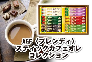 AGF スティックカフェオレコレクションA