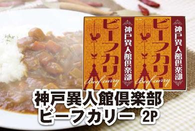 神戸異人館倶楽部 ビーフカリー 2P