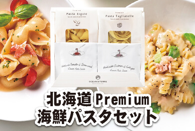 北海道Premium海鮮パスタセットA
