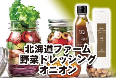北海道ファーム 野菜ドレッシング オニオン