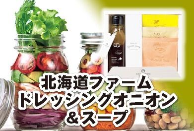 北海道ファーム ドレッシングオニオン&スープ