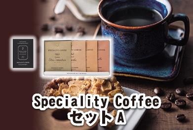 Speciality CoffeeセットA