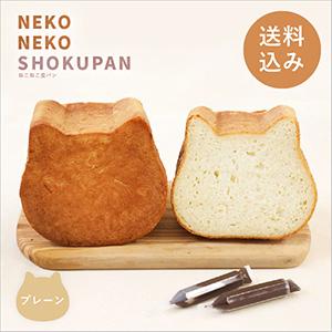 【送料無料】ねこねこ食パン(プレーン&プレーン)