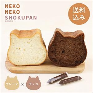 【送料無料】ねこねこ食パン(プレーン&チョコ)