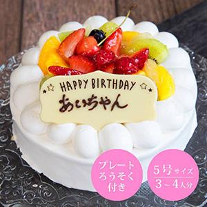 【送料無料】フルーツデコレーション【Anniversary cake】5号