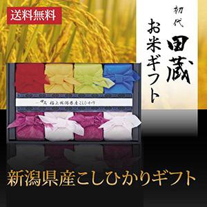 【送料無料】初代田蔵 新潟の極み 特選新潟県産こしひかりギフト(8個入)