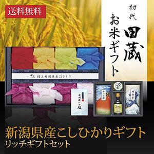 【送料無料】初代田蔵 新潟県産こしひかり(8個入)贅沢リッチギフトセット2