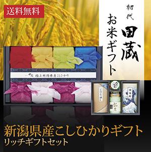 【送料無料】初代田蔵 新潟県産こしひかり(8個入)贅沢リッチギフトセット3