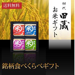 【送料無料】初代田蔵 特別厳選 本格食べくらべお米ギフトセット(4個入)