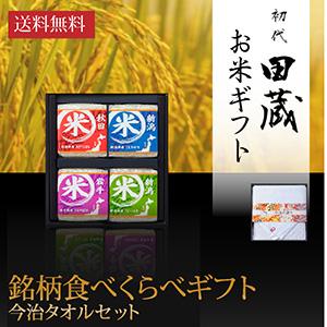 【送料無料】初代田蔵 特別厳選 本格食べくらべお米(4個入)・今治タオルギフトセット
