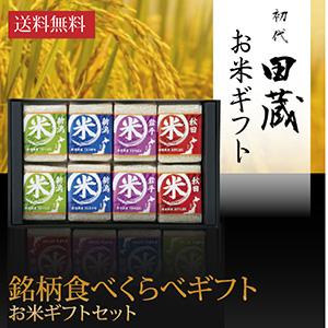 【送料無料】初代田蔵 特別厳選 本格食べくらべお米ギフトセット(8個入)