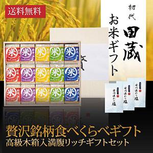 【送料無料】初代田蔵 高級木箱入り 贅沢 銘柄食べくらべ満腹リッチギフトセット(15個入)