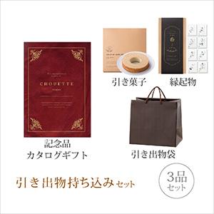 引き出物持ち込みセット 3品セット(シュエット 20800円コース アカジュー)