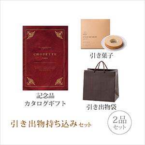 引き出物持ち込みセット 2品セット(シュエット 20800円コース アカジュー)