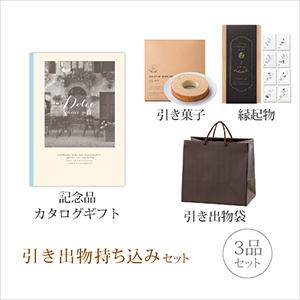 引き出物持ち込みセット 3品セット(Dolce 4800円コース ジャロ)