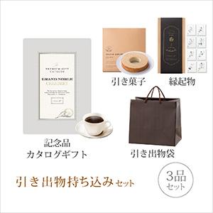 引き出物持ち込みセット 3品セット(グランノーブル 15800円コース シャンベリ)