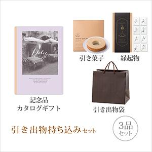 引き出物持ち込みセット 3品セット(Dolce 15800円コース アルジェント)
