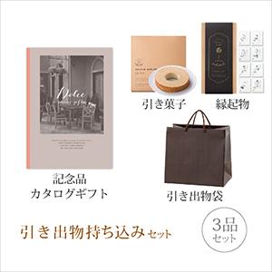 引き出物持ち込みセット 3品セット(Dolce 20800円コース オーロ)