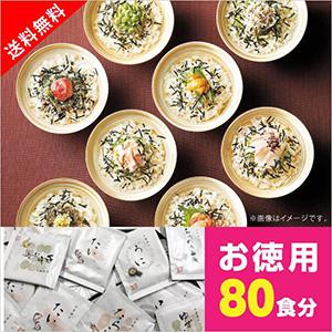 【送料無料】引き出物 贅沢茶漬けセット 80食分