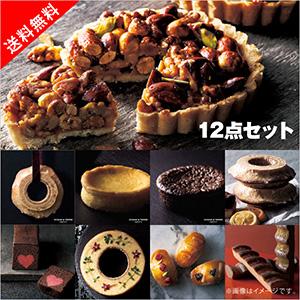 【送料無料】老舗お菓子屋の高級焼き菓子12点おまかせ詰め合わせセットB