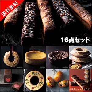 【送料無料】老舗お菓子屋の高級焼き菓子16点おまかせ詰め合わせセットC