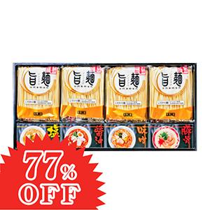 【最短即日出荷】福山製麺所「旨麺」8食