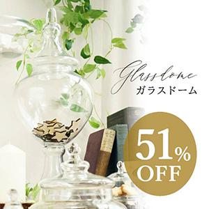 【送料無料】メルシービュッフェ ガラスドーム