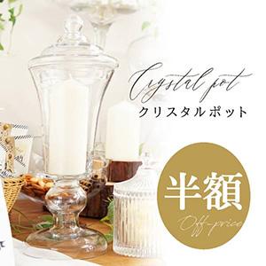 【送料無料】メルシービュッフェ クリスタルポット