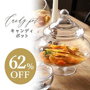 【送料無料】メルシービュッフェ キャンディポット