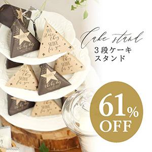 【送料無料】メルシービュッフェ 3段ケーキスタンド
