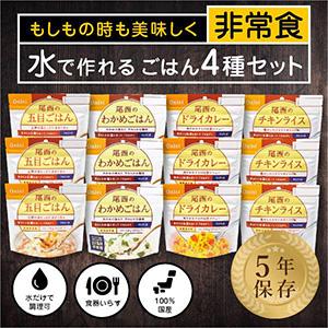 水で作れるご飯セット 和・洋4種セット