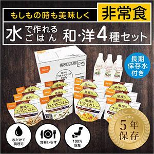 水で作れるご飯セット 和・洋4種セット(保存水付)