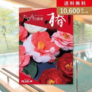 カタログギフト JTB選べるギフトたびもの撰華【10600円コース】椿(つばき)