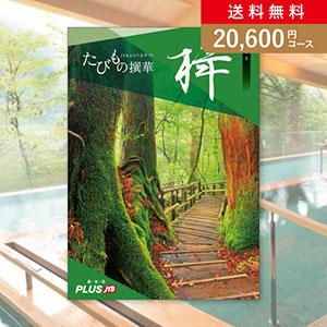 カタログギフト JTB選べるギフトたびもの撰華【20600円コース】梓(あずさ)