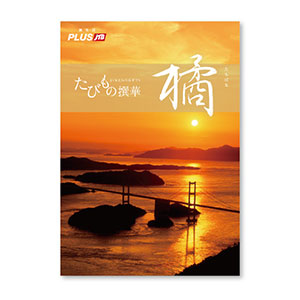 カタログギフト JTB選べるギフトたびもの撰華【50600円コース】橘(たちばな)