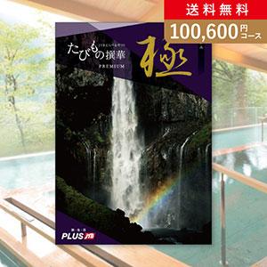 カタログギフト JTB選べるギフトたびもの撰華【100600円コース】premium極(きわみ)